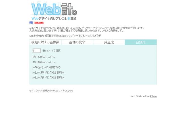 web計。