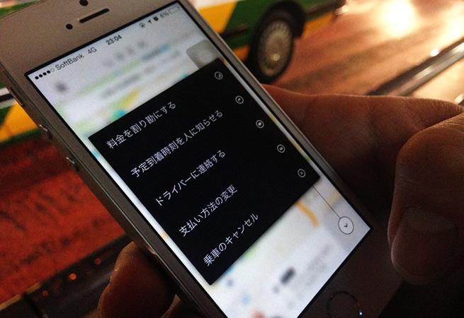 「料金を割り勘にする」「予定到着時刻を人に知らせる」「ドライバーに連絡する」「支払い方法の変更」「乗車のキャンセル」と表示されている「Uber」アプリの画面