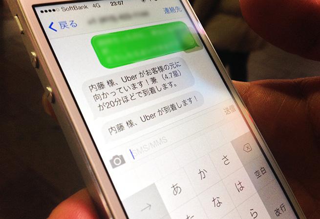 スマートフォンに「内藤様、Uberが到着します!」という内容のメールが届いている様子