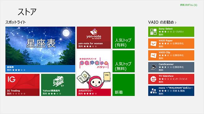 Windows8はアプリが使える