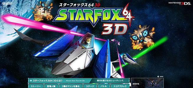 スターフォックス3D