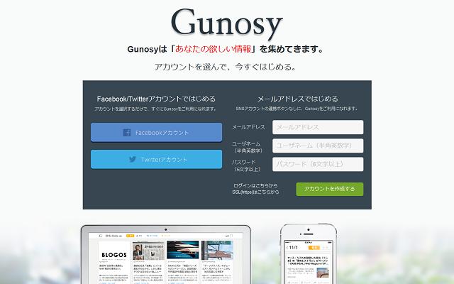 Gunosy(グノシー)
