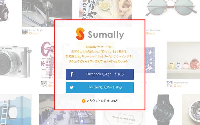 Sumally (サマリー) - 素敵なモノを見つけよう!
