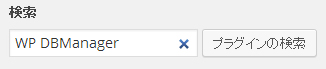 WPプラグインインストールの検索