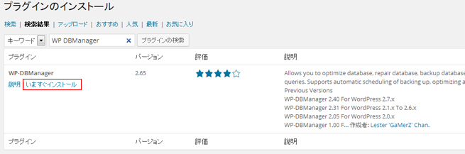 WP-DBManagerのインストール
