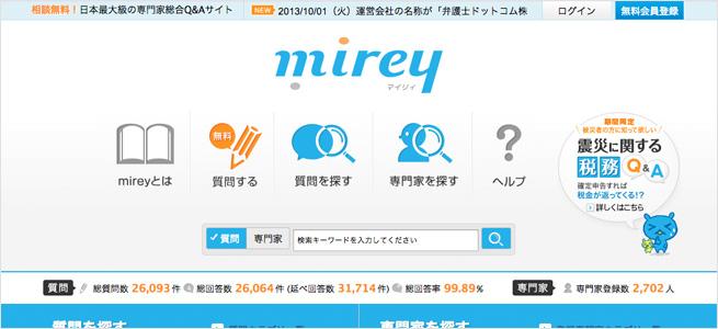 mirey -弁護士ドットコム-