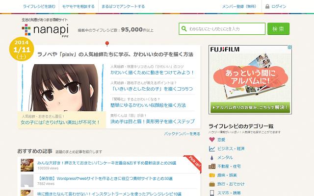 nanapi [ナナピ]  生活の知恵があつまる情報サイト  nanapi [ナナピ]