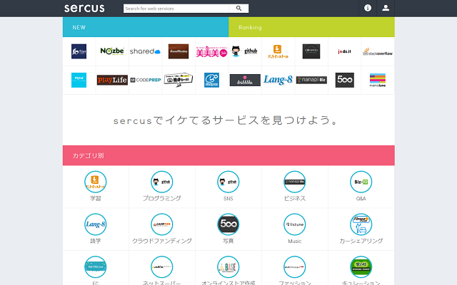 sercus [サーカス]  みんなで作るWebサービスキュレーションサイト