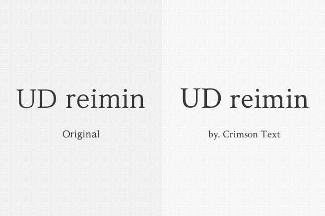 typo_reimin