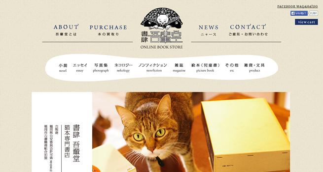 猫本専門書店-書肆-吾輩堂