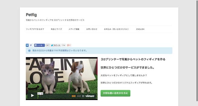 Petfig-ペットフィグ-写真からペットのフィギィアを3Dプリンターで制作