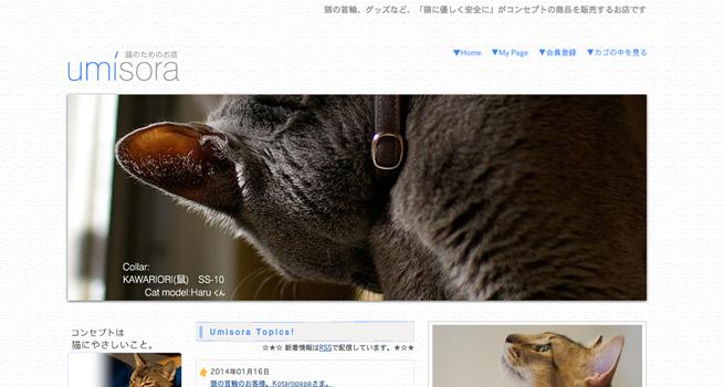 猫の首輪。和柄中心、安全、優しい素材の首輪|umisora