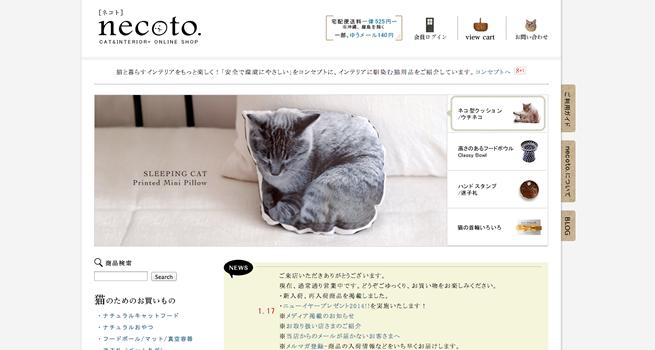猫とインテリアのオンラインショップ necoto.[ネコト]
