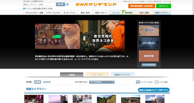 NHKオンデマンド-岩合光昭の世界ネコ歩き