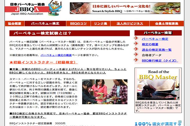 「バーベキュー検定」のWebサイトの画像