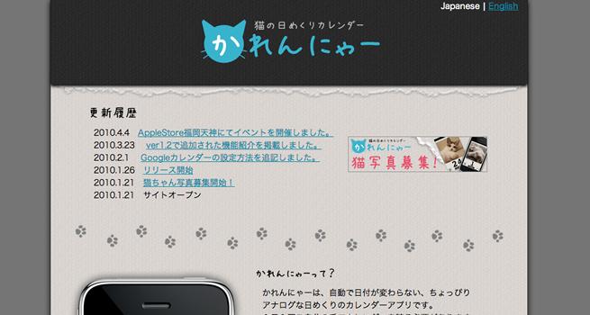かれんにゃー-猫の日めくりカレンダー|for-iPhone-iPod-touch