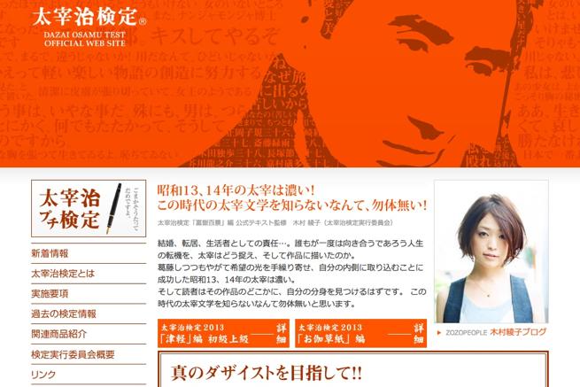 「太宰治検定」のWebサイトの画像
