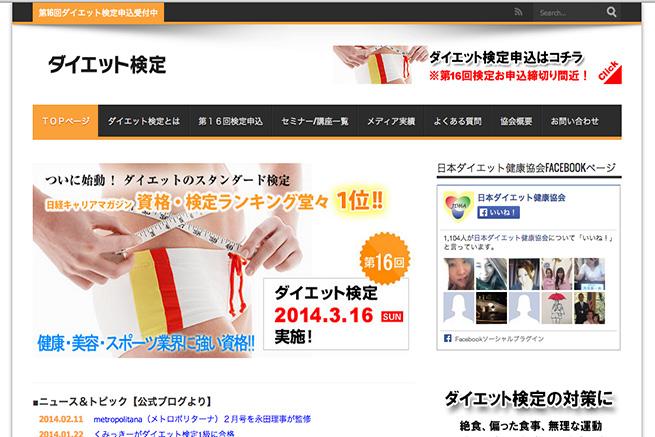 「ダイエット検定」のWebサイトの画像