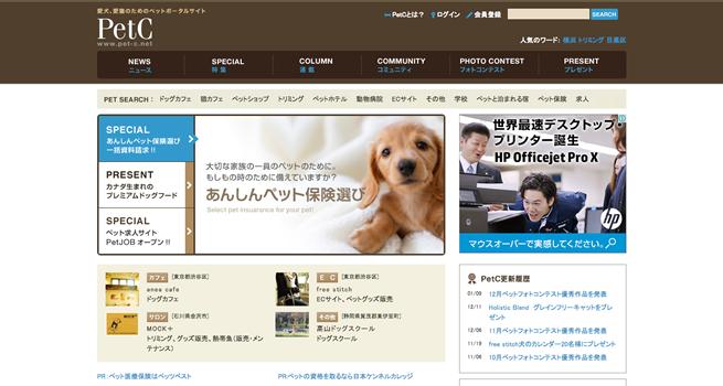 愛犬、愛猫のためのペットポータルサイト-PetC