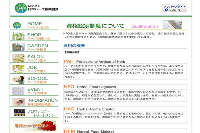 「プロフェッショナル・アドバイザー・オブ・ハーブ」のWebサイトの画像