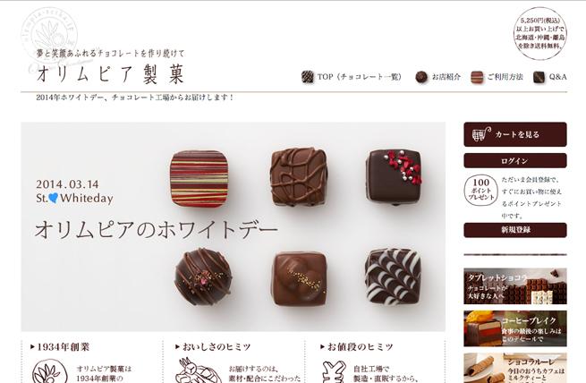 チョコレート工場直販の通販 オリムピア製菓