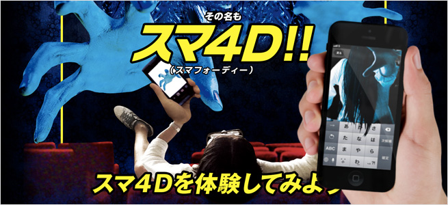 映画『貞子3D2』スマ4D特設サイト