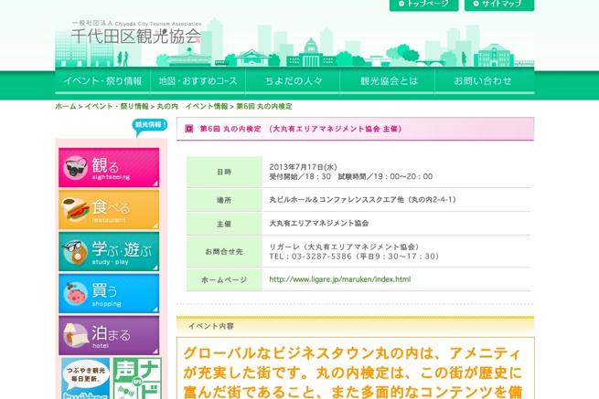 「丸の内検定」のWebサイトの画像