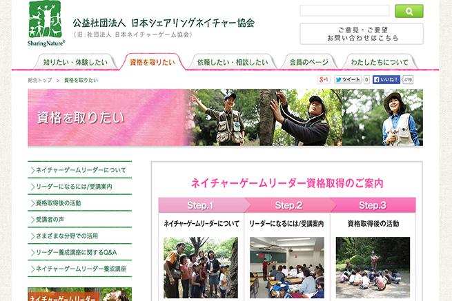 「ネイチャーゲームリーダー」のWebサイトの画像