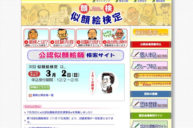 「似顔絵検定」のWebサイトの画像