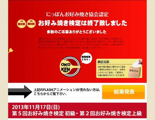 「お好み焼き検定」のWebサイトの画像