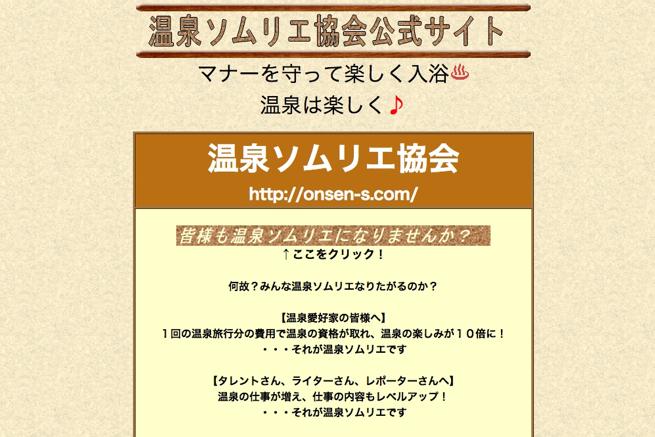「温泉ソムリエ」のWebサイトの画像