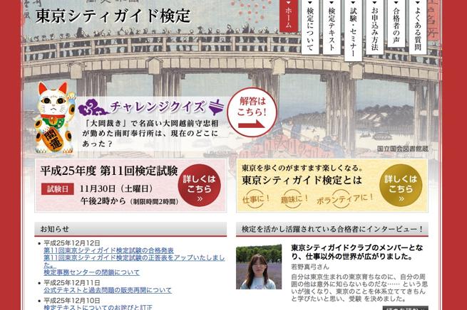「東京シティガイド検定」のWebサイトの画像