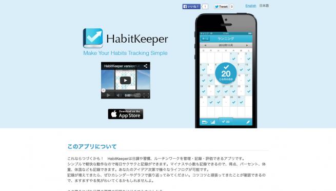 日課 習慣 ルーチンワークをサクサク記録!  HabitKeeper