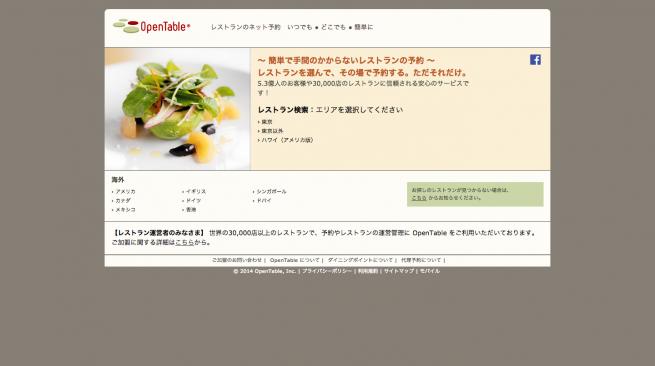 OpenTable-655x366