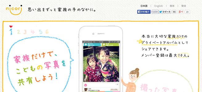 子供の写真をアプリで簡単記録 | nicori(ニコリ)