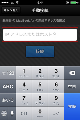 IPアドレスをスマートフォン側に入力
