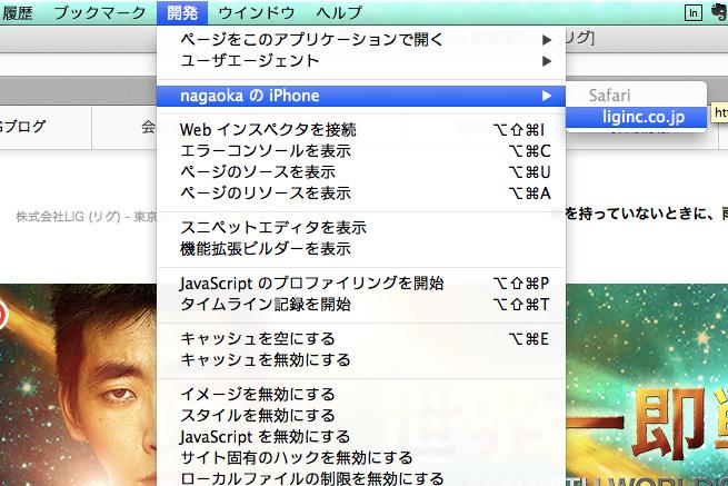 「開発」メニューをクリックして、デバイス名を選択