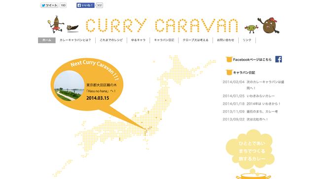 CURRY CARAVAN