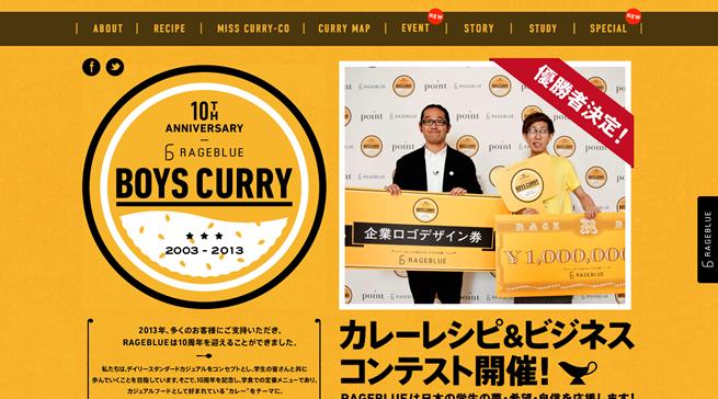 RAGEBLUE BOYS CURRY カレーレシピ&ビジネスコンテスト