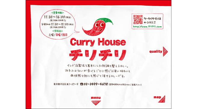 Curry Houseチリチリ