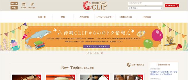 沖縄CLIP