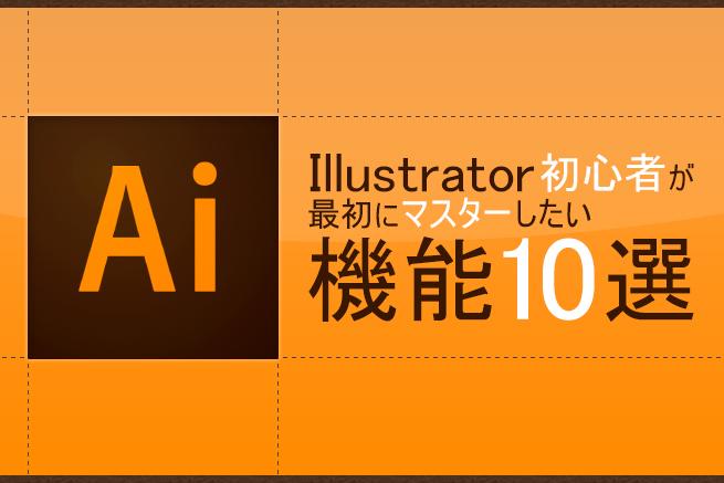 Illustrator(イラストレーター)初心者が最初にマスターしたい機能10 ...