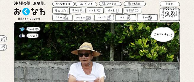 沖縄の奥、島の奥。おくなわ