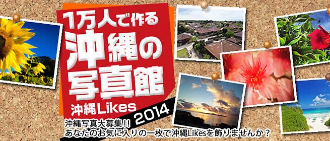 沖縄Likes