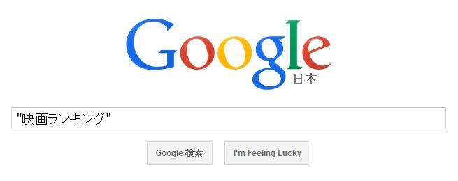 Googleの検索画面のスクリーンショット