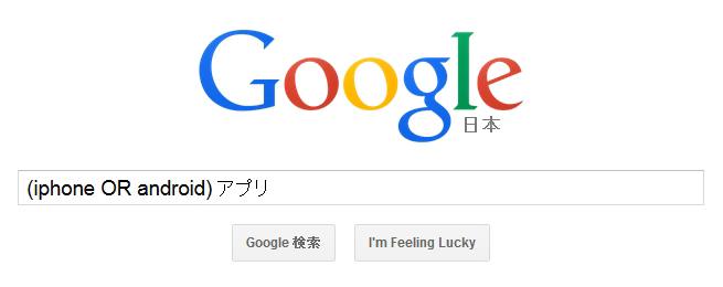 Googleの検索画面から「(iphone OR android)アプリ」で検索しようとしている画面のスクリーンショット