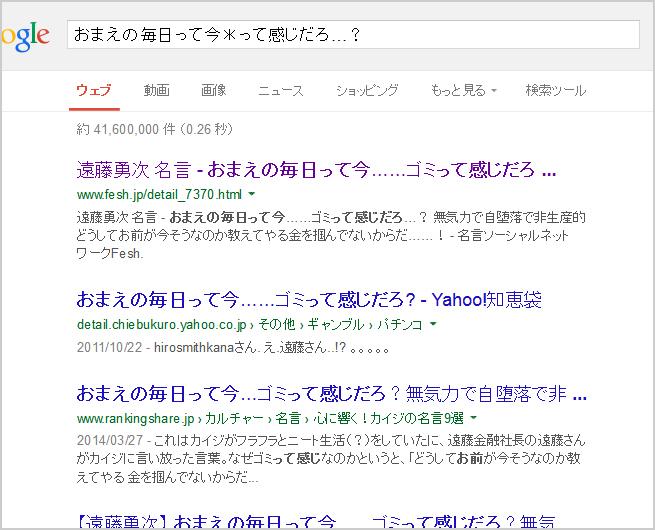 Googleにおける「おまえの毎日って今*って感じだろ…?」の検索結果画面のスクリーンショット
