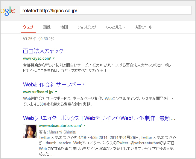 Googleにおける「related:http://liginc.co.jp/」検索結果画面のスクリーンショット