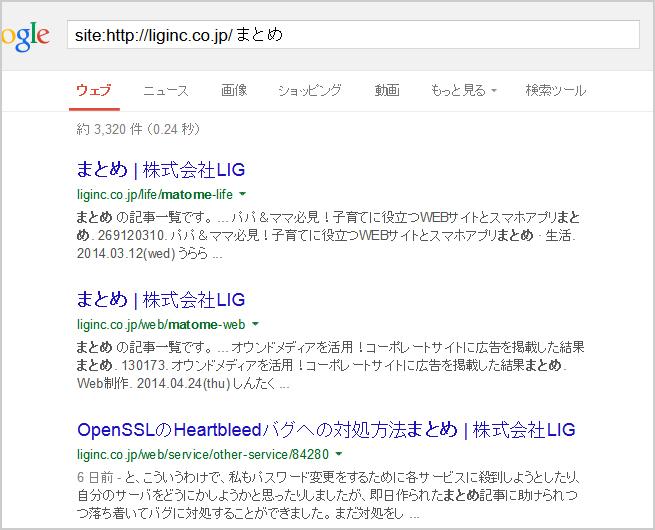 Googleにおける「site:http://liginc.co.jp/まとめ」検索結果画面のスクリーンショット
