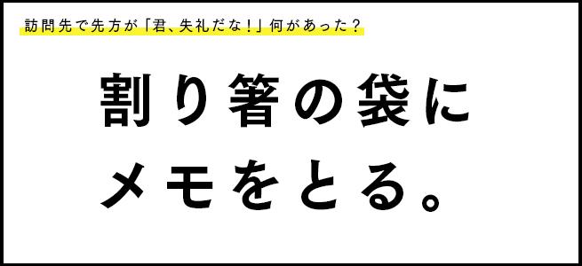 お題1_割り箸